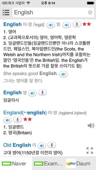 영어 한방 검색
