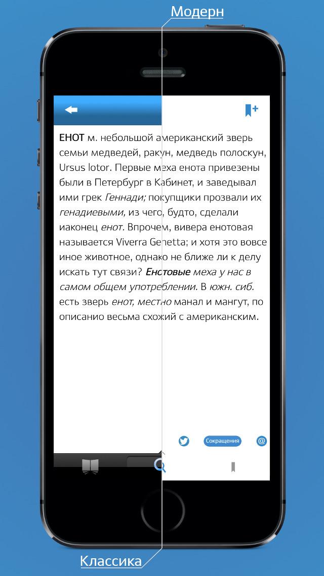 Словарь Даля Скриншоты6