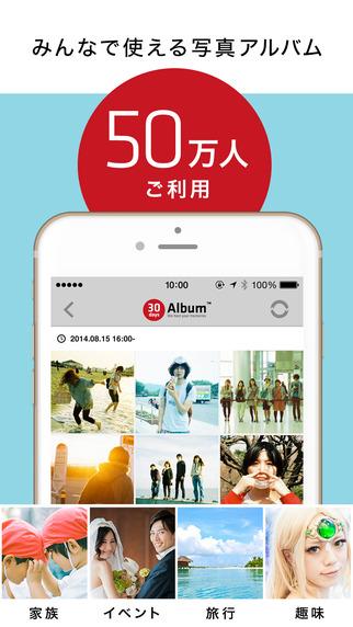 無料摄影Appの30days Album - 合い言葉で共有する写真アルバム|記事Game