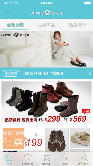 GP Bird波兒德:平價時尚流行女鞋專賣店
