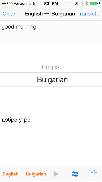 English Bulgarian Translator iPhone Screenshot 1