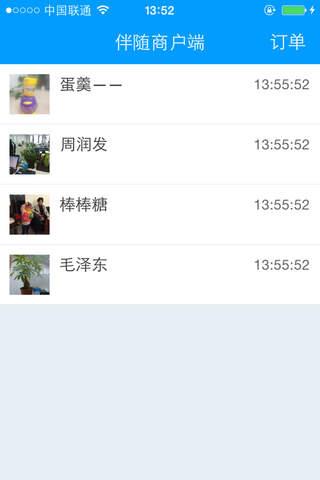 伴随商户端 screenshot 1