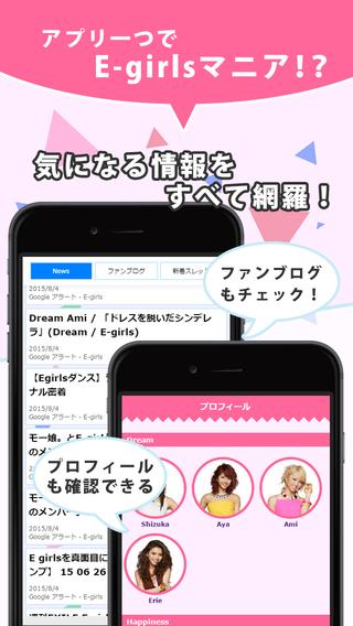 無料娱乐AppのJ-POP News for E-girls 無料で使えるイーガールズファンのニュースアプリ 記事Game