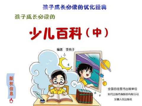 Children's Encyclopedia Volume 2