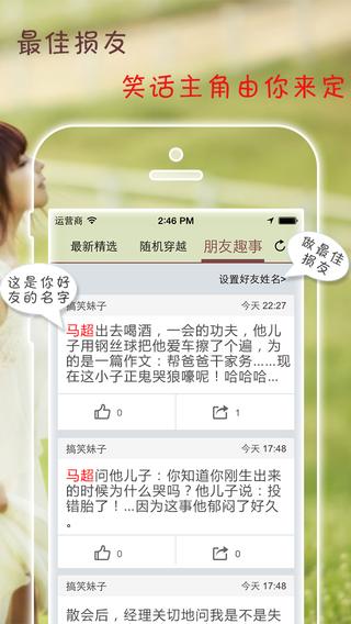 搞笑妹子-jokes and funny pictures by girl editor