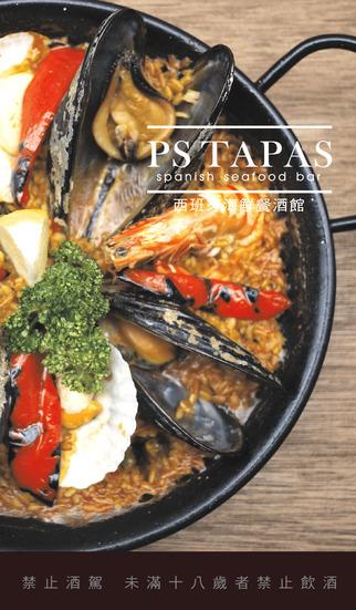 PS Tapas 西班牙餐酒館