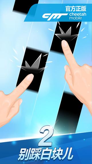 《别踩白块儿 2(官方正版)[iOS]》