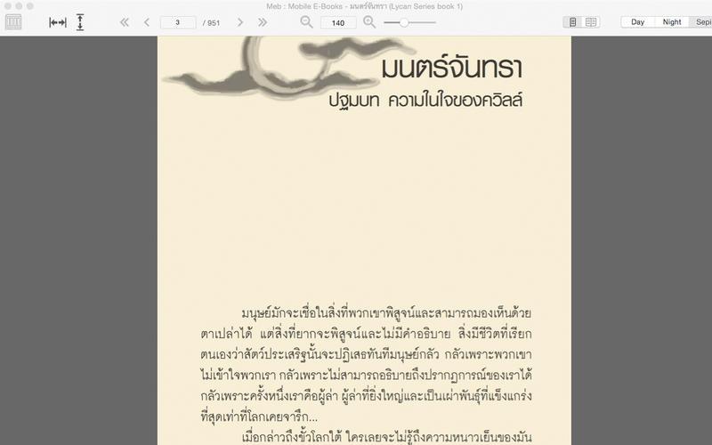Meb Mobile E-Books Screenshot - 4
