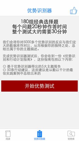 优势识别器2 中文版