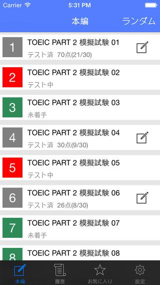 TOEIC Part2 リスニング 模擬試験300問