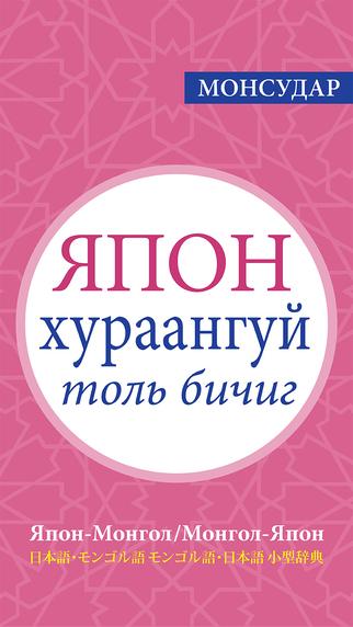 Japanese Concise Dictionary; Japanese-Mongolian Mongolian-Japanese