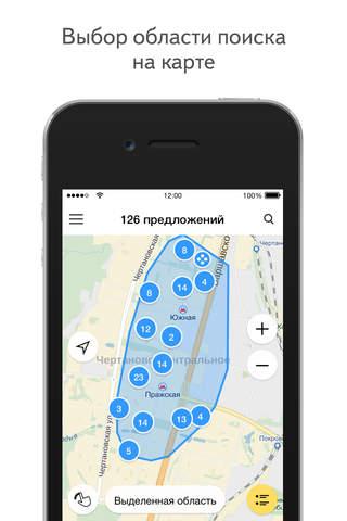 Яндекс.Недвижимость screenshot 3