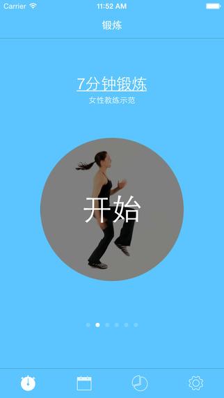 7 分钟锻炼法[iOS]丨反斗限免