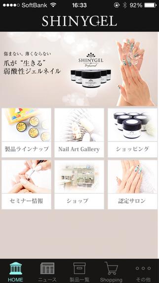 SHINYGEL 総合カタログアプリ