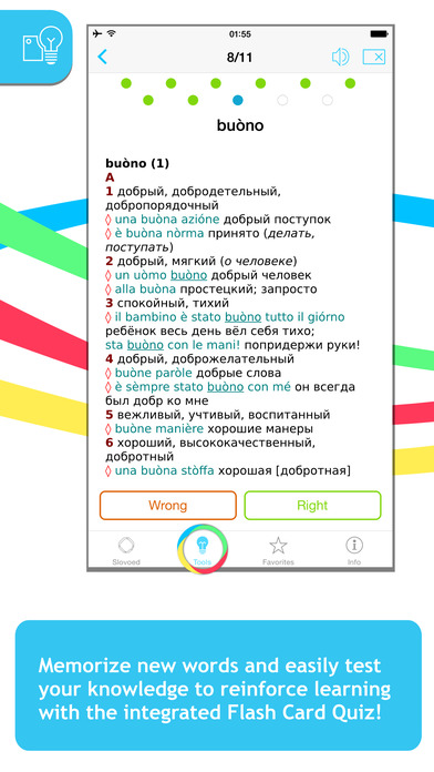 Italian <-> Russian Slovoed Classic talking dictionary iPhone Screenshot 4