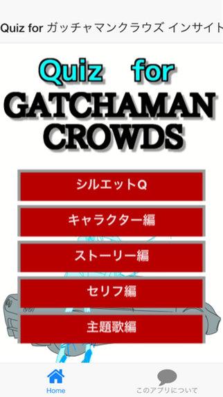 Quiz for ガッチャマンクラウズ インサイト