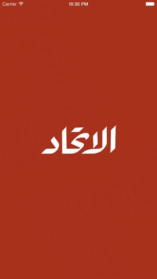 Al Etihad الاتحاد