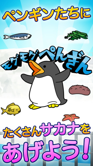 Greedy penguin -Give fishes to plump penguins as a breeding staff at the aquarium