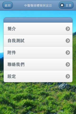 中醫聲線體質與宜忌  中医嗓音体质与保健 screenshot 2