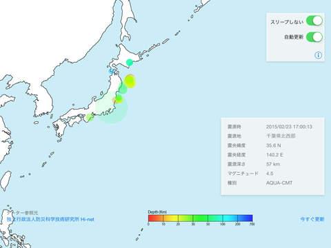 Hi-net 地震情報