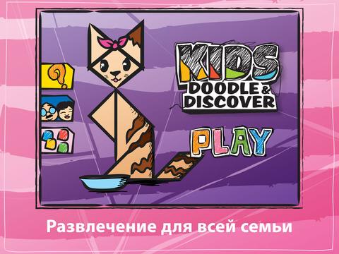 Танграм Головоломки для Детей: коты 2