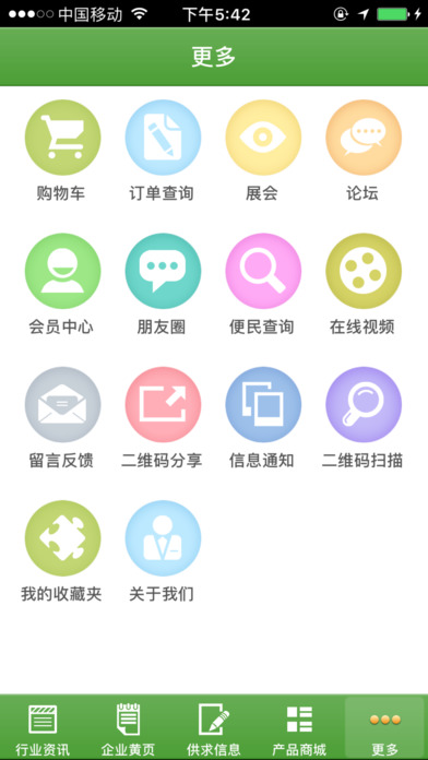 同城装饰 screenshot 2