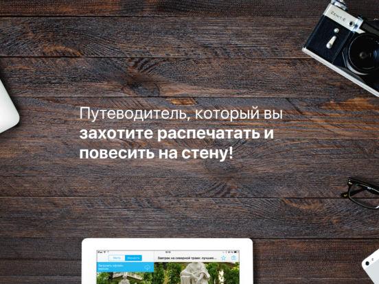 Friendly Cities - путеводитель и оффлайн карта Screenshot