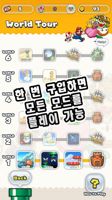Super Mario Run 앱스토어 스크린샷