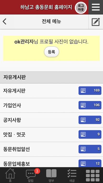하남고등학교 총동회 screenshot 3