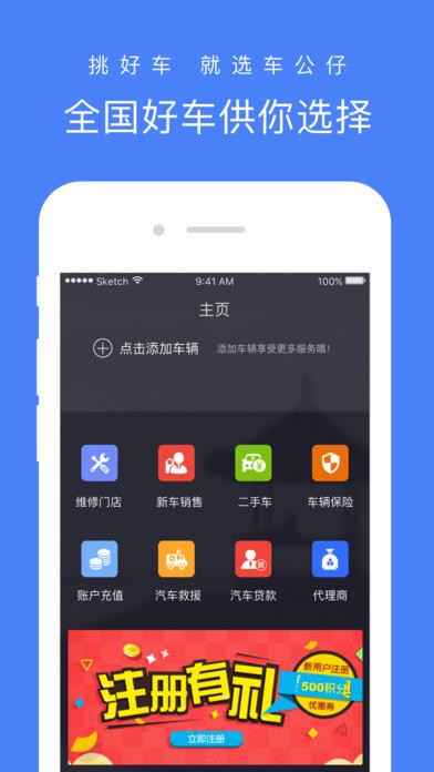 车公仔-随时随地享受养车生活 screenshot 1