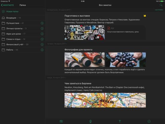 Mostnote – заметки, диктофон и список дел Screenshot