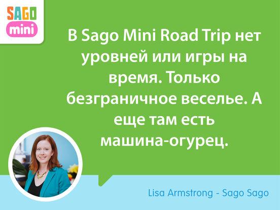 "Sago Mini - ""В Путь-Дорогу!"""