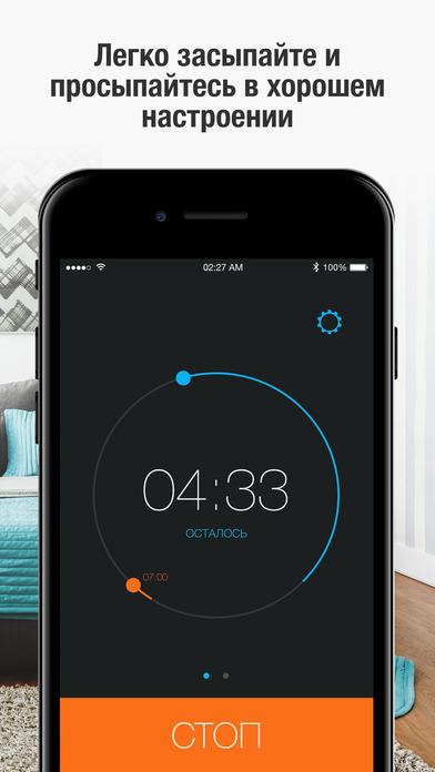 Умный будильник : фазы сна и запись ночных звуков Screenshot