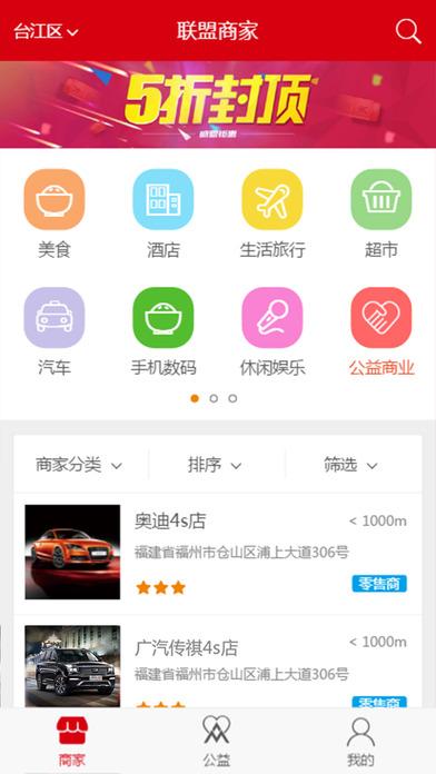 众仁公益 screenshot 1