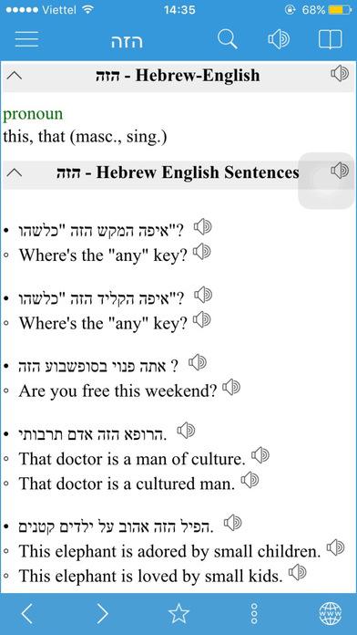 Dict Box - English Hebrew version iPhone Screenshot 3