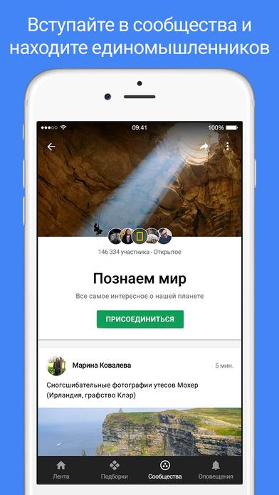Google+: интересы, сообщества, поиск контента Screenshot