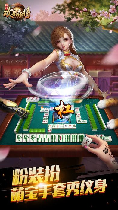 【腾讯移动游戏平台】欢乐麻将