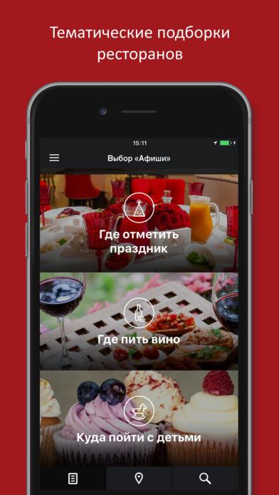 Афиша-Рестораны Screenshot