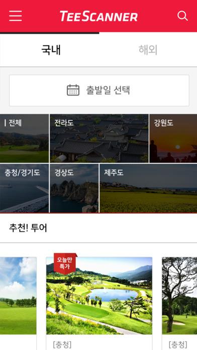 티스캐너 Apps free for iPhone/iPad screenshot