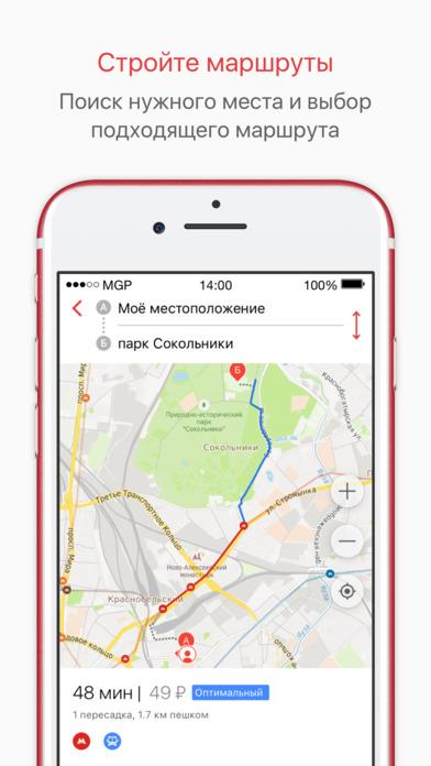 Мосгорпасс — автобусы и метро, карта Москвы