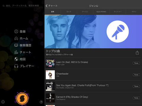 SoundHound∞ - Music Discovery screenshot 4