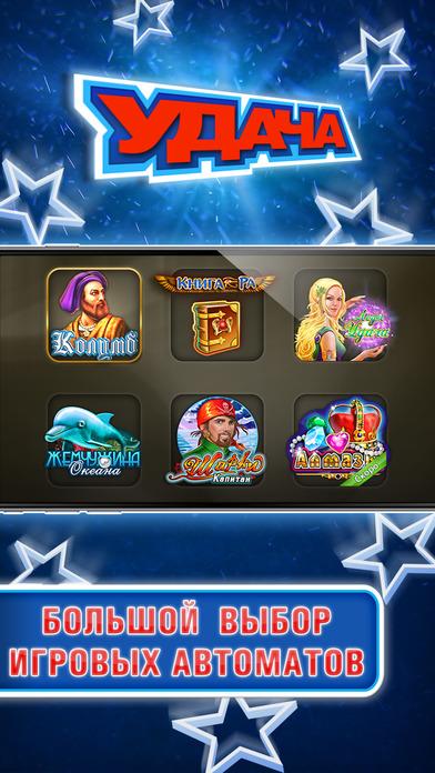 Screenshot 4 Удача — Игровые автоматы и аппараты казино