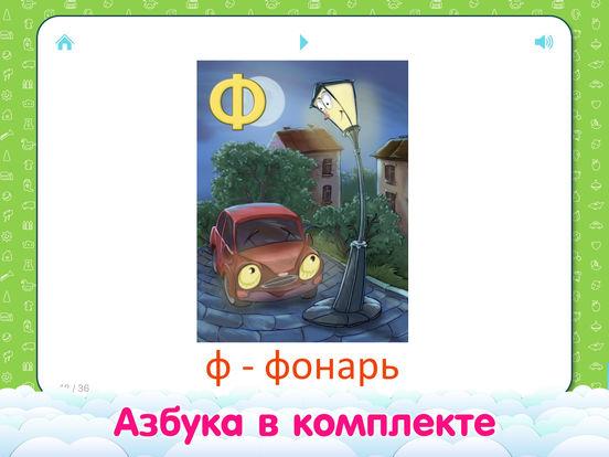 Карточки Домана для детей, азбука и звуки животных