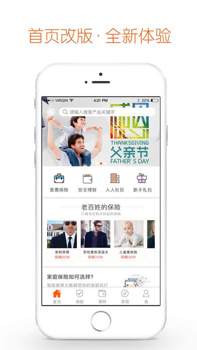 download 人人保险-家庭投资理财金融保险师 apps 0