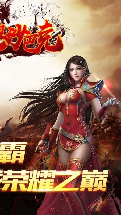 Screenshot for 永恒沙巴克-经典1.76版PK网游 in United States App Store