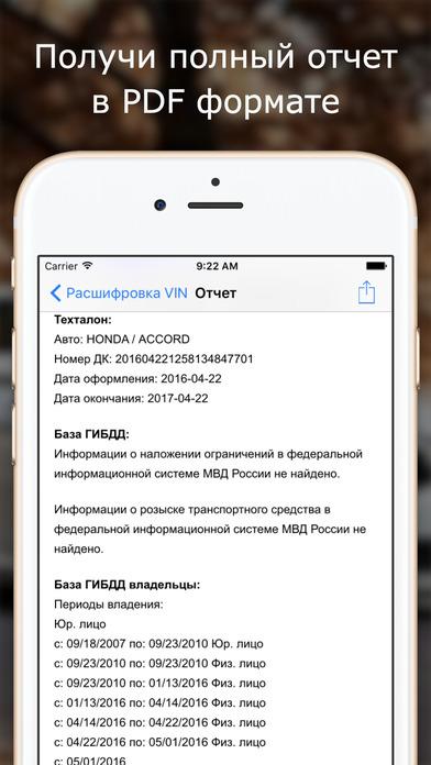 VIN проверка авто по гибдд: вин код автокод гаи Apps for iPhone/iPad screenshot