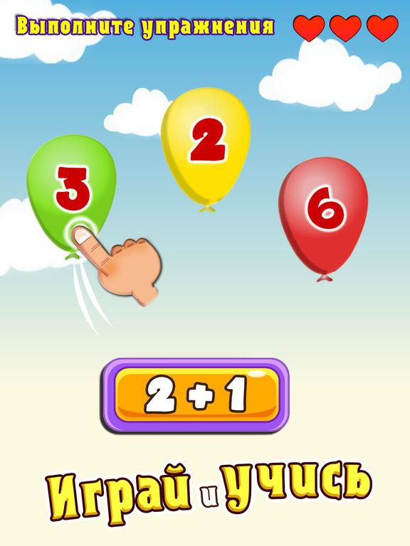 Скачать игру Школа Бадди: Математика игры, арифметика для детей