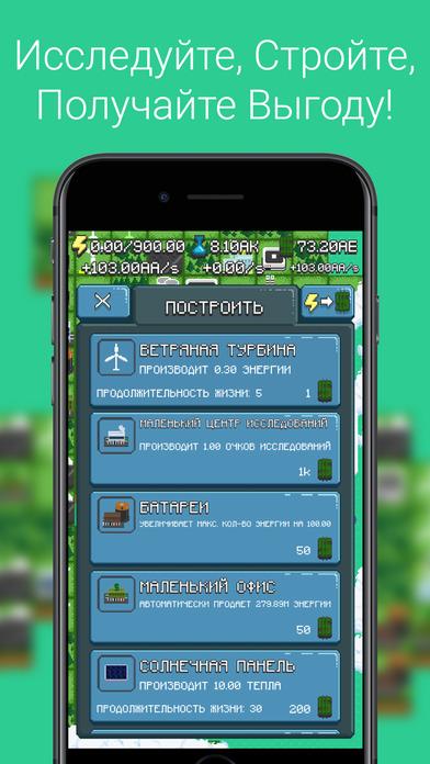 Реактор - магнат энергии Screenshot