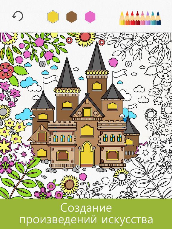 Colorfy: Игры раскраски для взрослых Screenshot