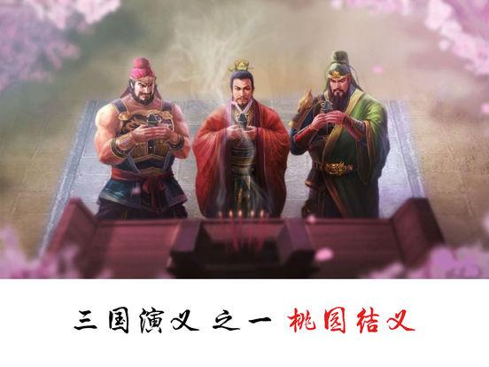 romance of the three kingdoms book pdf
